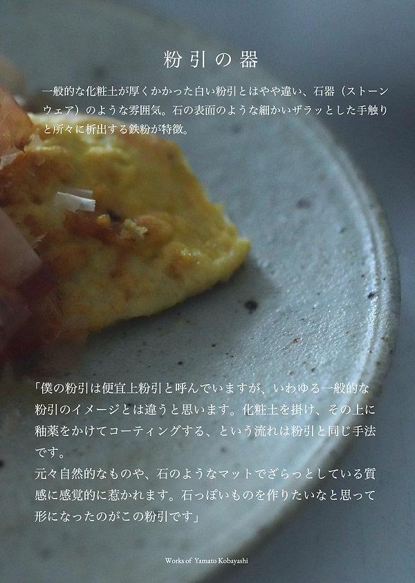4・粉引について小林耶摩人.jpg