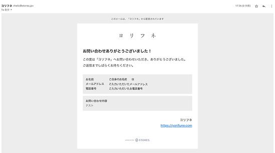自動返信メール.png