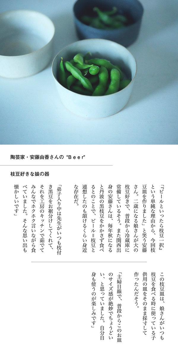 安藤由香さん作品紹介2.jpg