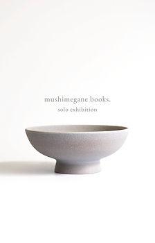mushimeganebooks.表紙.jpg
