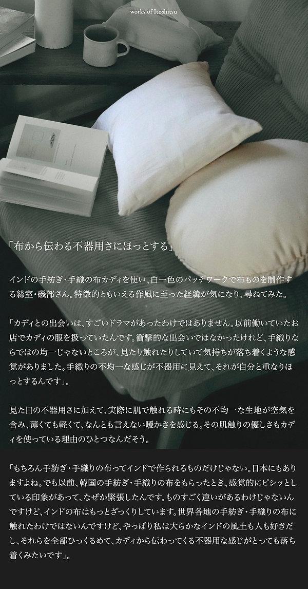 絲室作品紹介その1.jpg