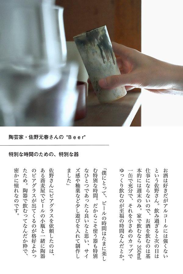 佐野さん作品紹介その2.jpg