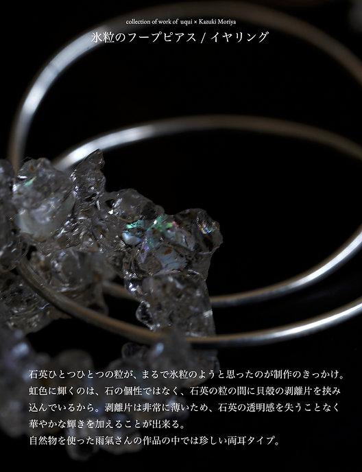 氷粒のフープピアスイヤリング.jpg