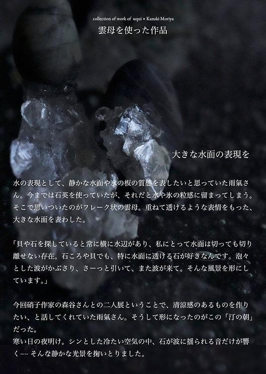 1・雲母を使った作品.jpg