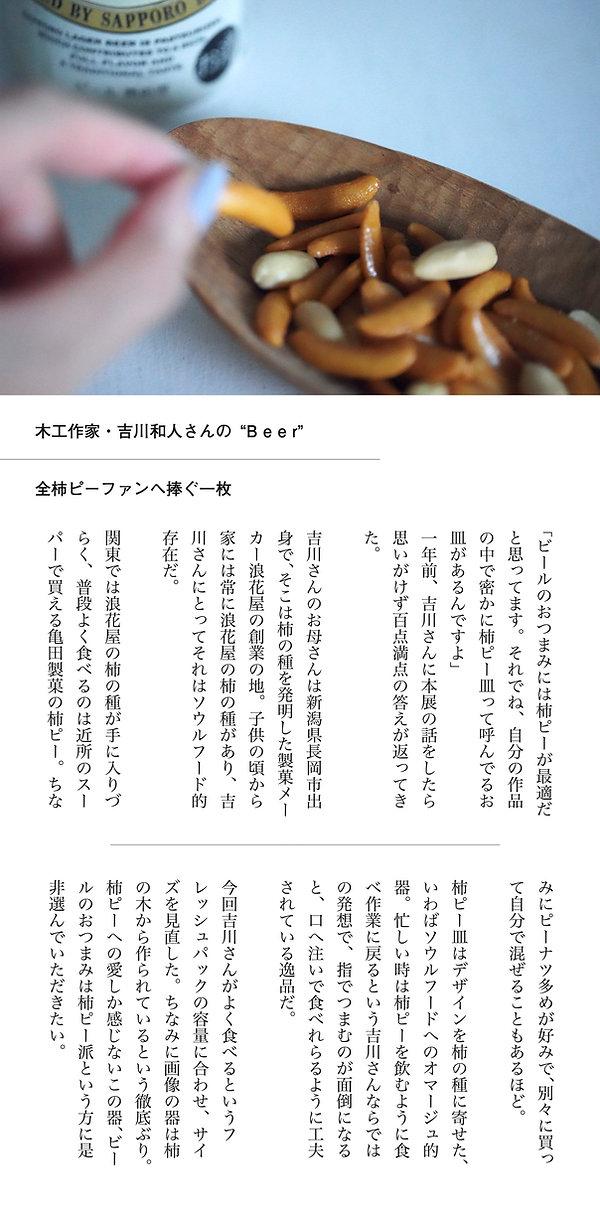 吉川さん作品紹介.jpg