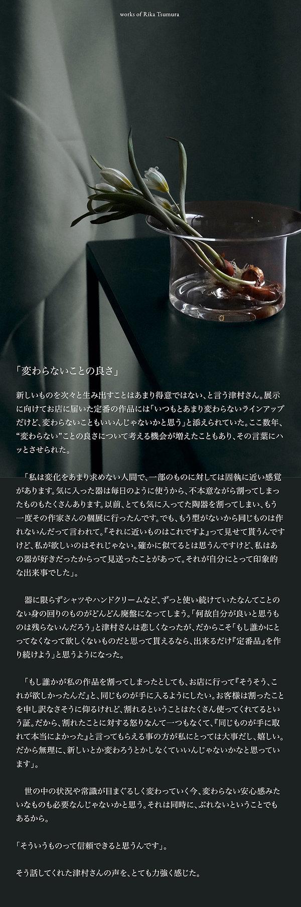 津村さんNo.3.jpg