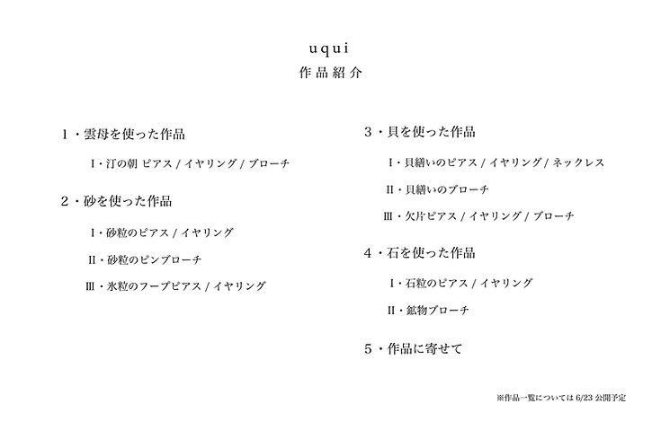 目次のコピーのコピー.jpg