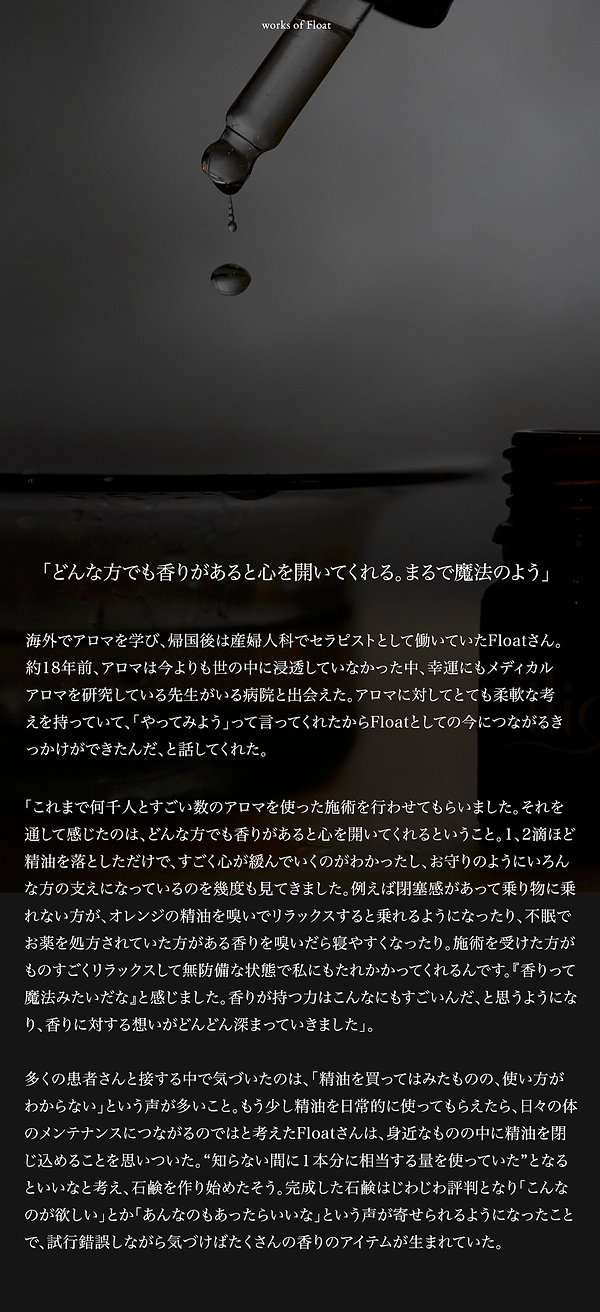 Floatさん作品紹介No.1(New).jpg