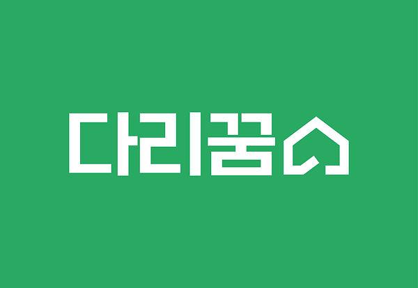 다리꿈_re-01.jpg