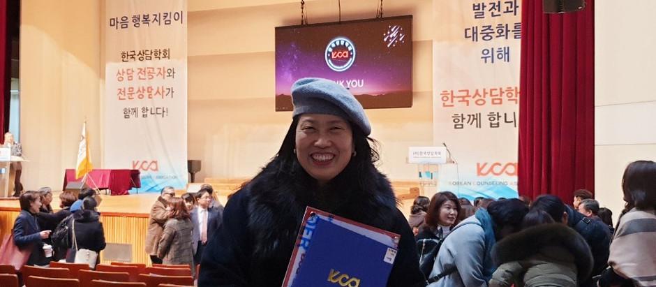 2018년 한국상담학회 우수연수기관