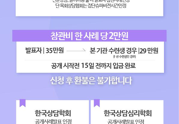 2020 공개사례발표회 참관자 및 발표자 모집 서울/안산