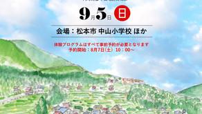 【予告】なかやま体験フェス 9月5日開催!