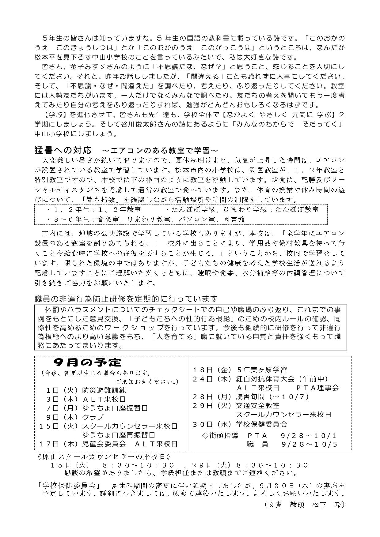 R2学校便り【8月】_page-0002