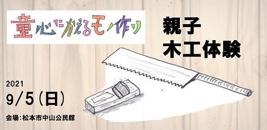 木工教室.jpeg