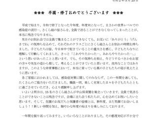 中山保育園「ふきぼこ」3月号発行されました。