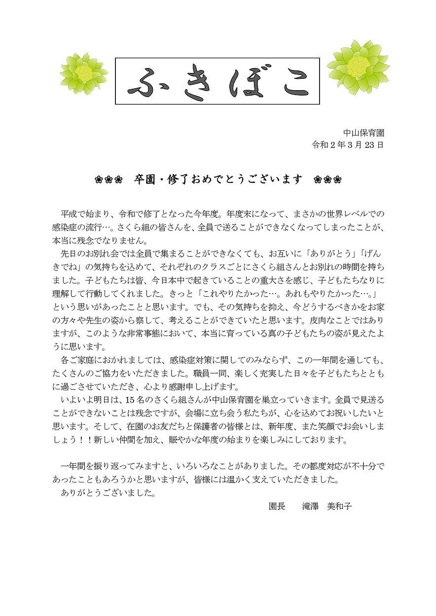 H31ふきぼこ3月 - コピー_page-0001.jpg