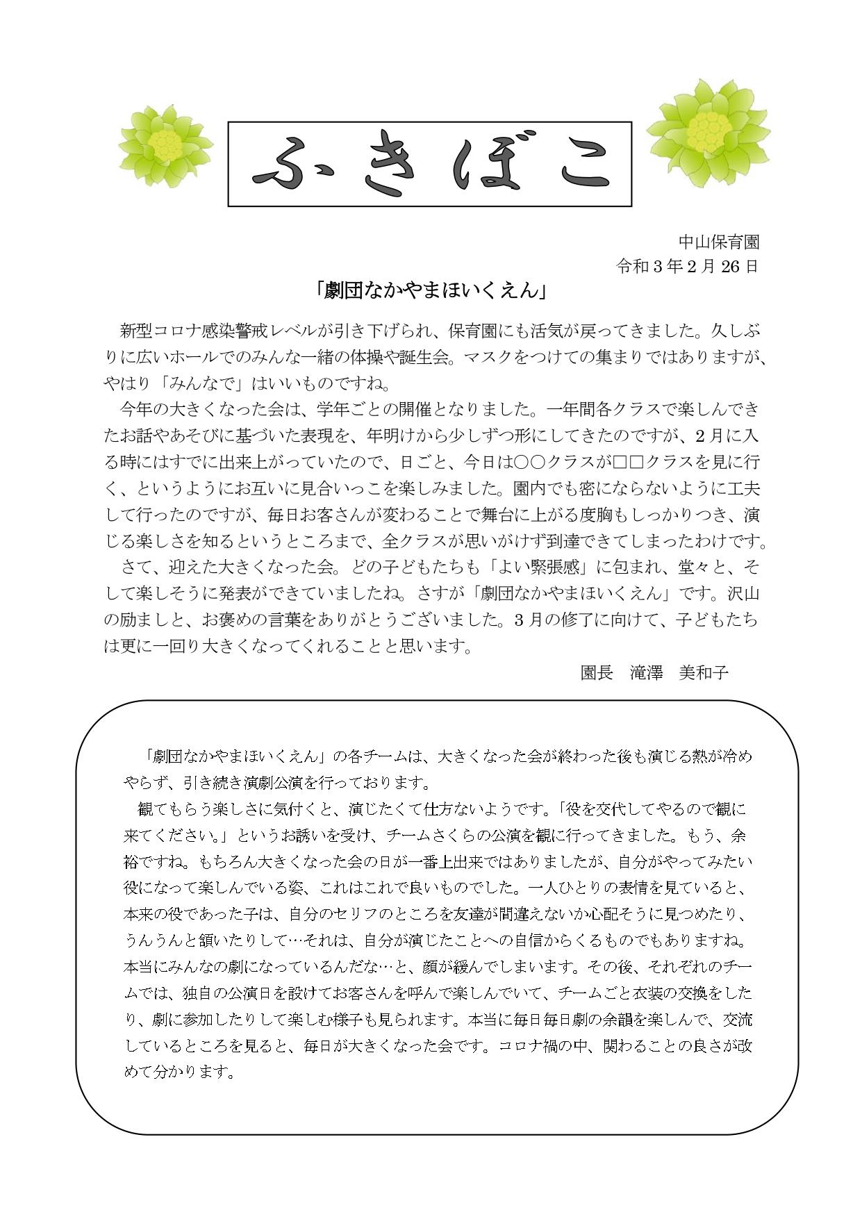 R2ふきぼこ3月_page-0001