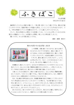 R3ふきぼこ 8月 _page-0001