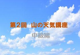第2回 山の天気講座 中級編