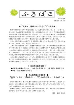 R2ふきぼこ 4月 - コピー_page-0001
