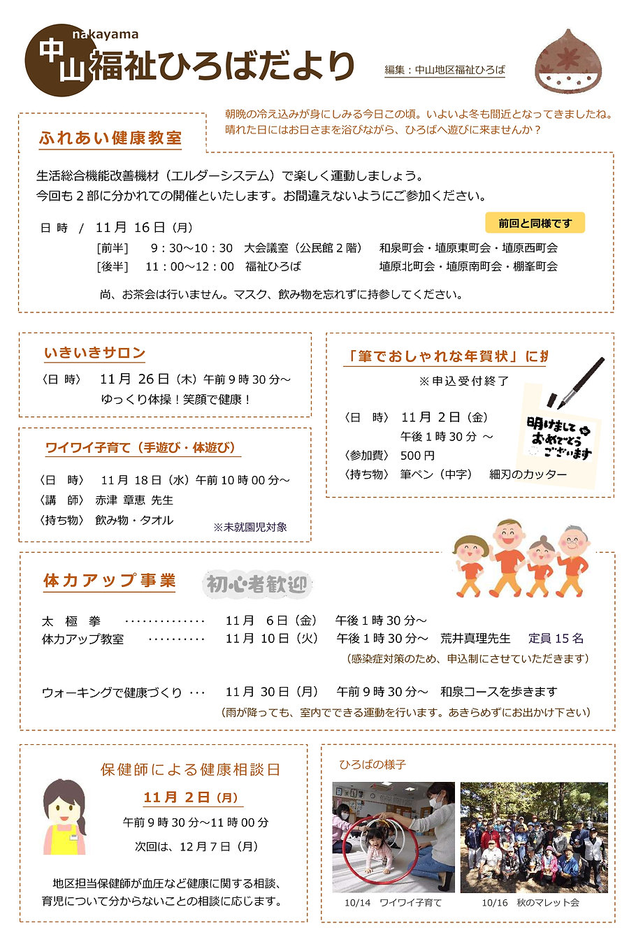 福祉ひろば_page-0001.jpg