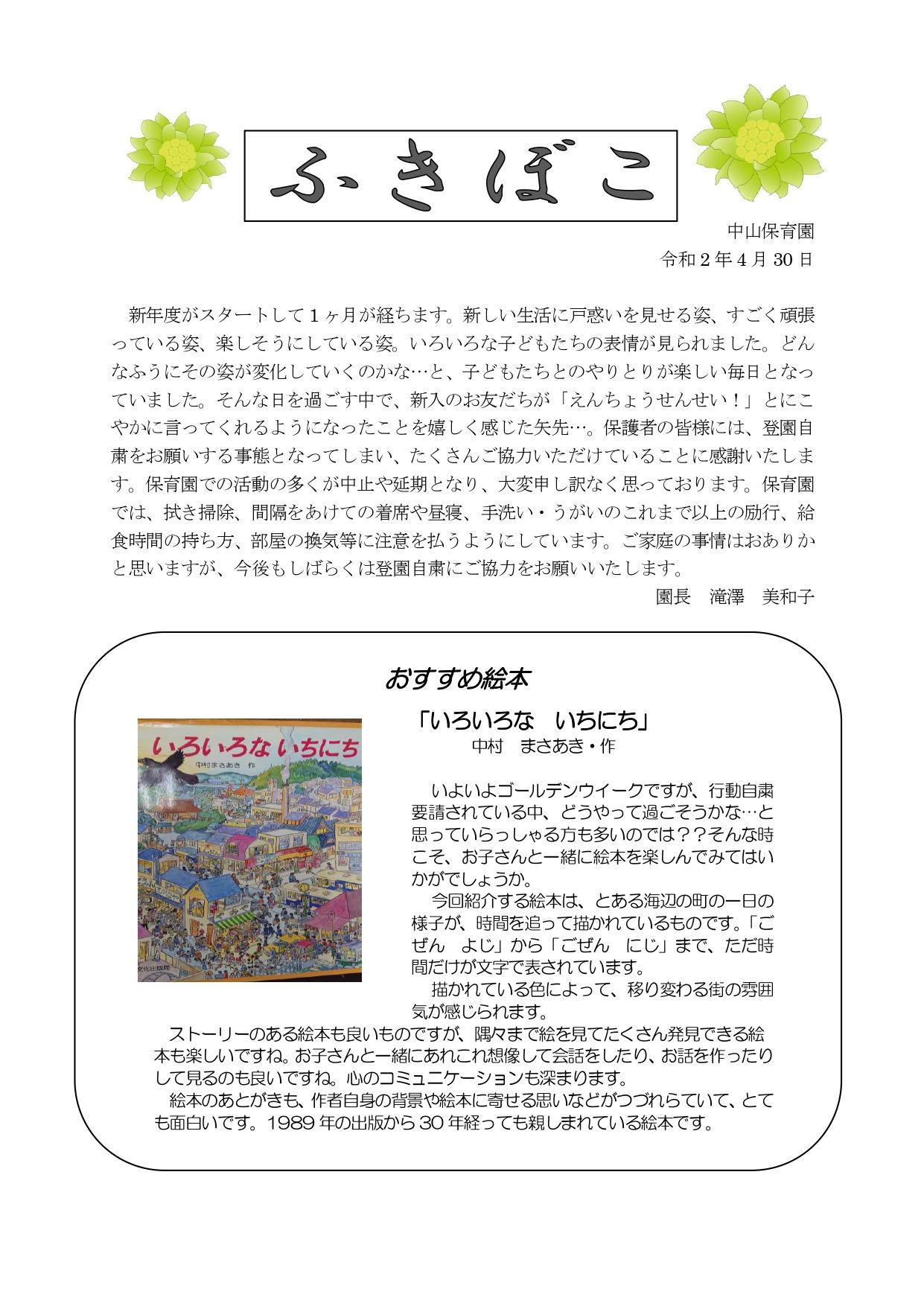 R2ふきぼこ 5月 - コピー_page-0001