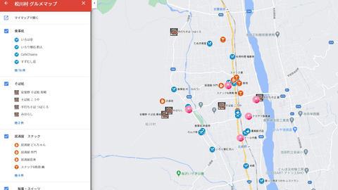 松川村 グルメマップ