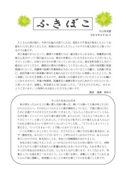 R3ふきぼこ 9月 _page-0001