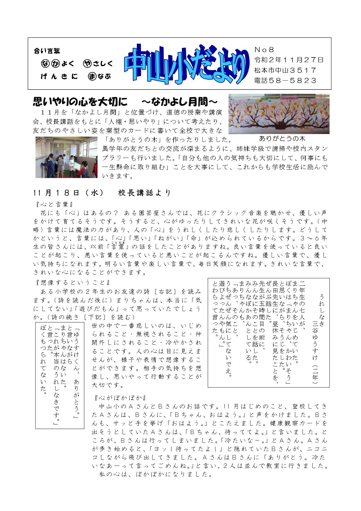 R2学校便り【11月】_page-0001