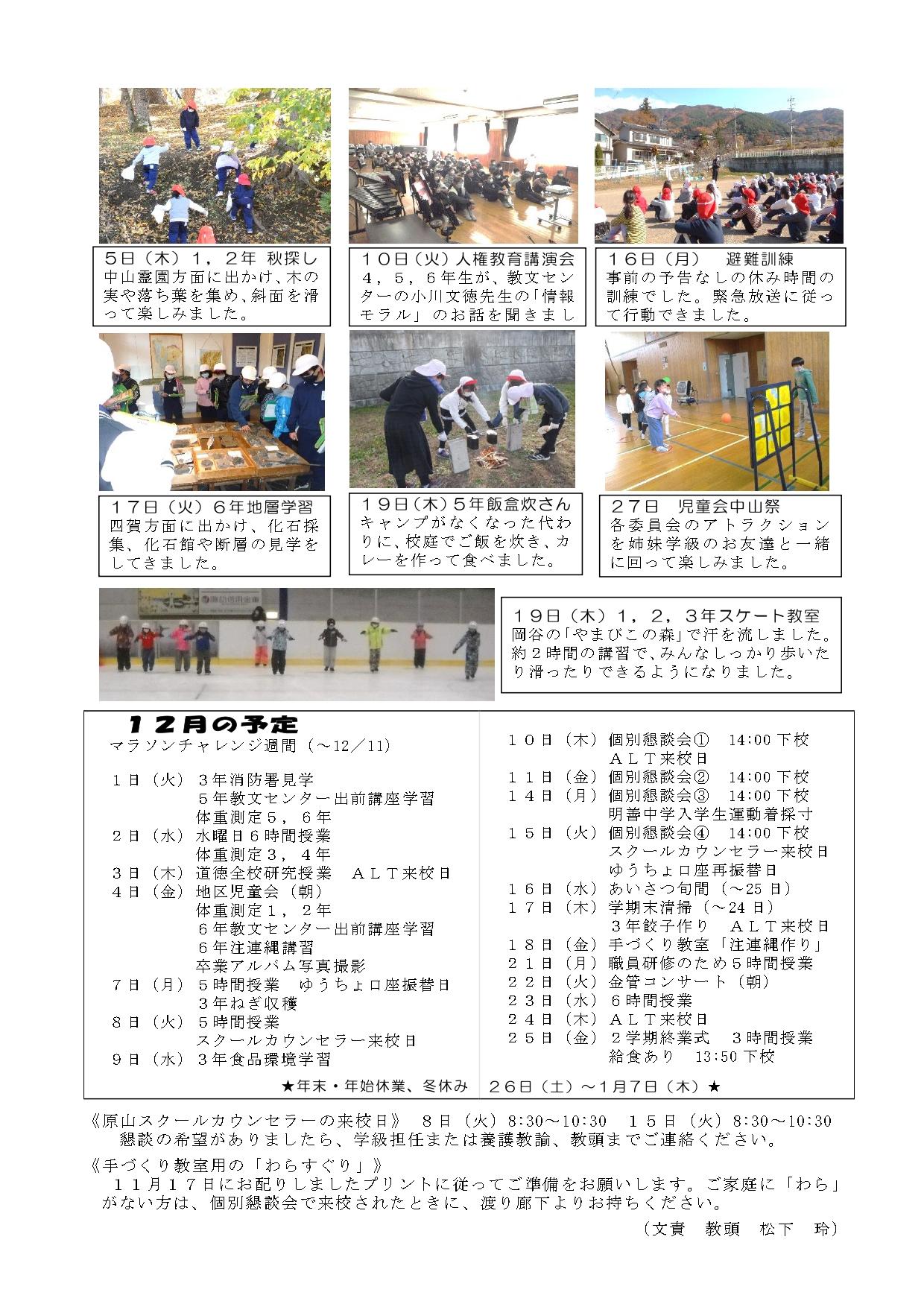 R2学校便り【11月】_page-0002