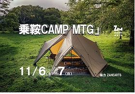乗鞍CAMP MTG