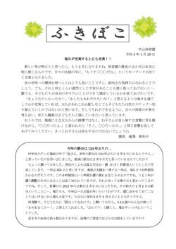 R2ふきぼこ2月_page-0001