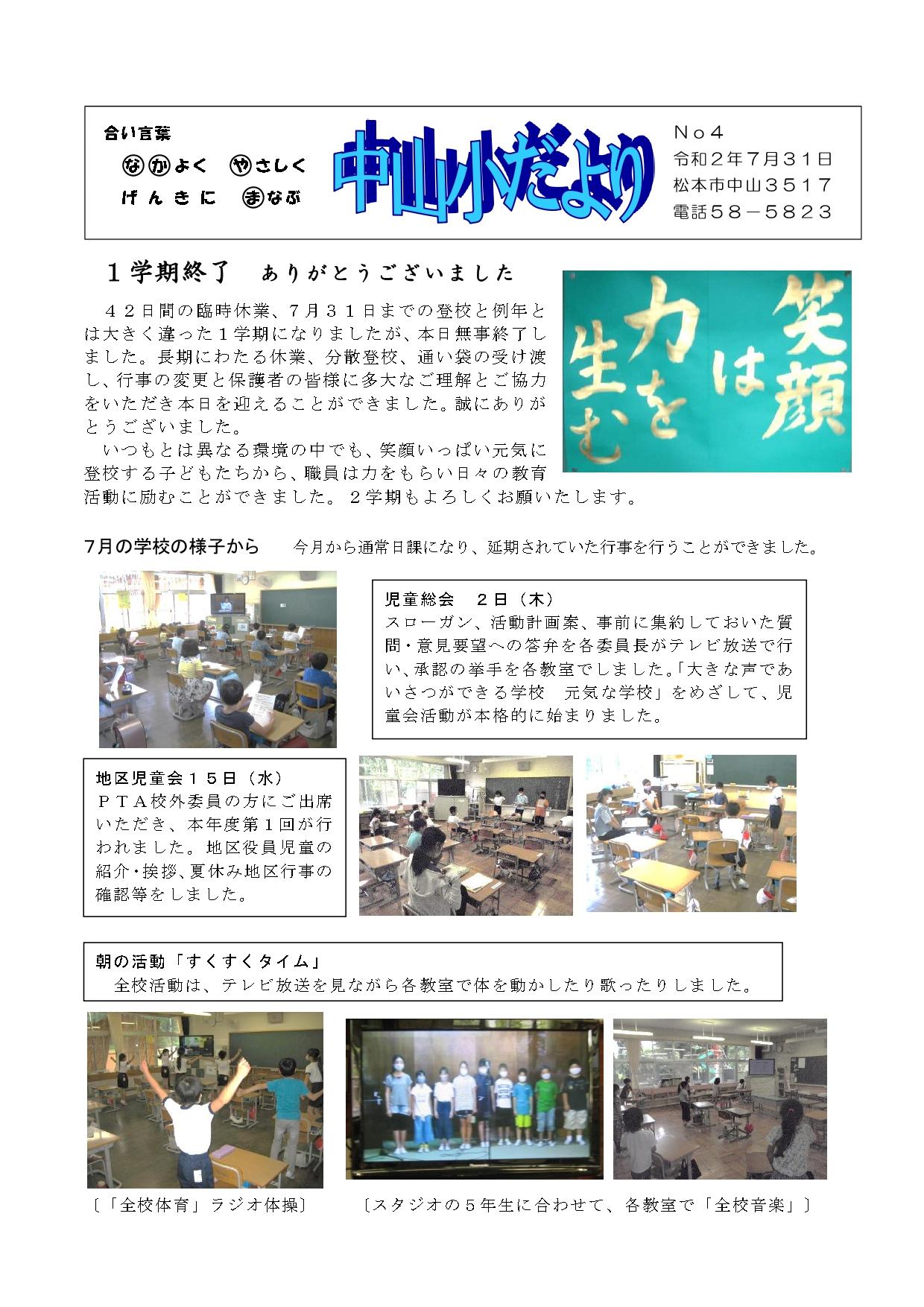R2学校便り【7月】_page-0001