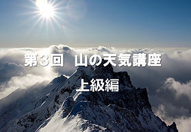 第3回 山の天気講座 上級編