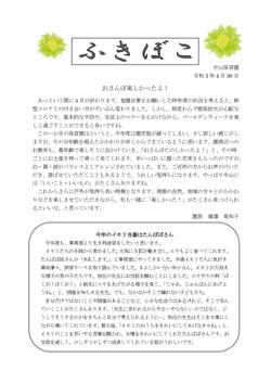 R3ふきぼこ 5月 _page-0001