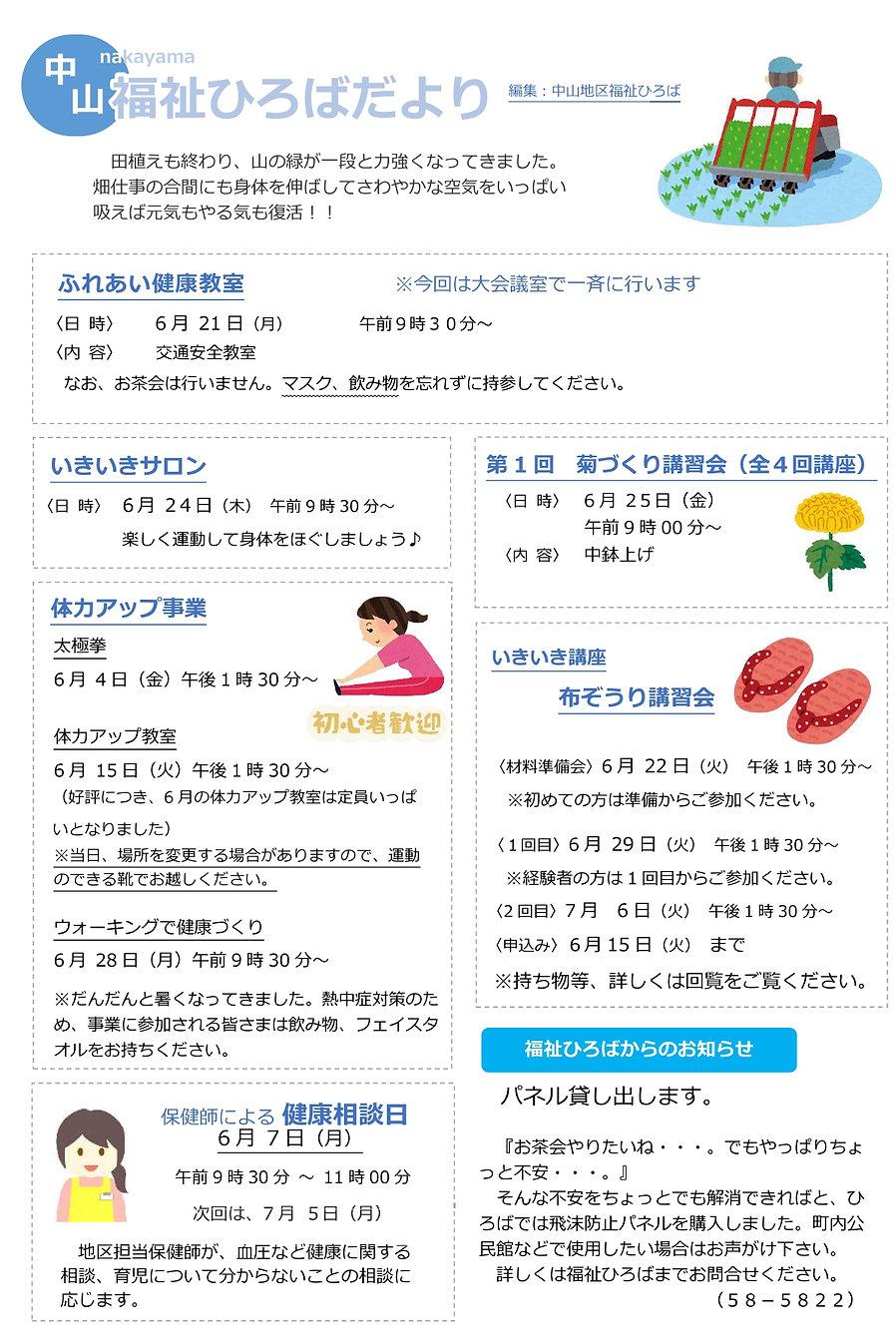 ふくしひろば_page-0001.jpg