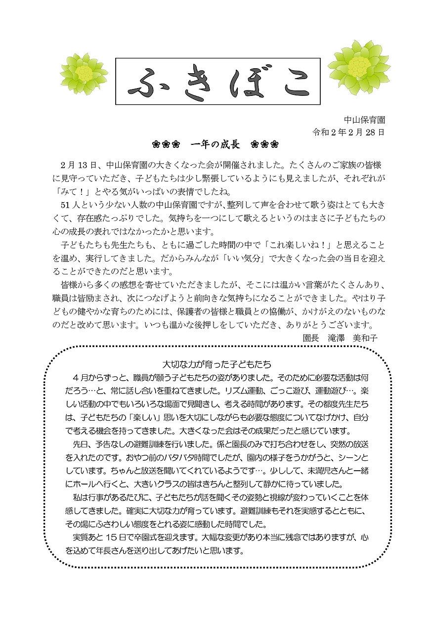 H31ふきぼこ2月_page-0001.jpg