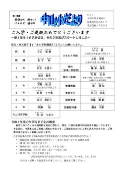 R2学校便り【4月】_page-0001