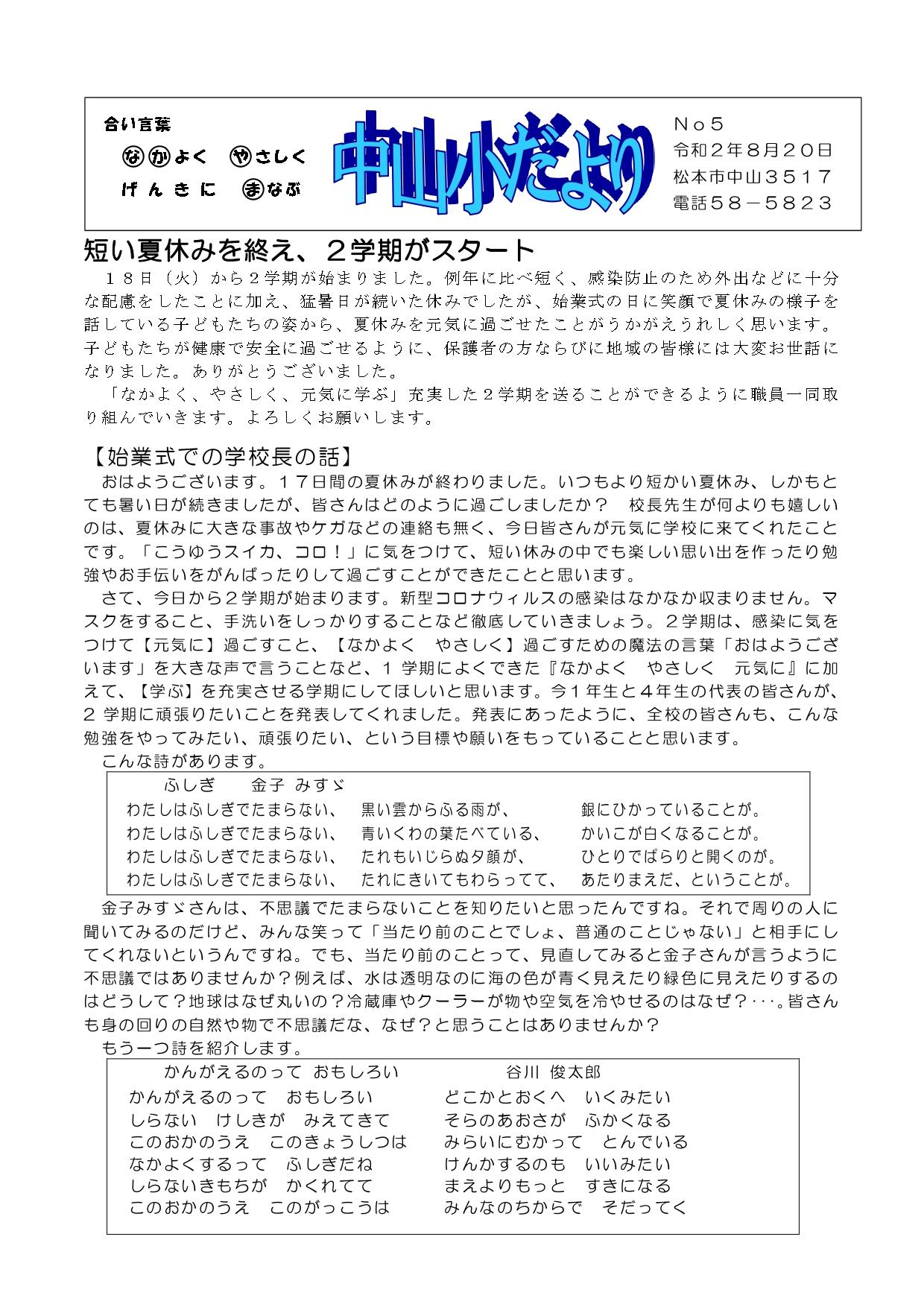 R2学校便り【8月】_page-0001