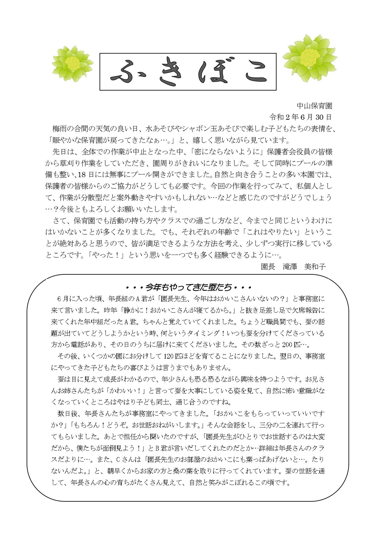R2ふきぼこ 7月_page-0001