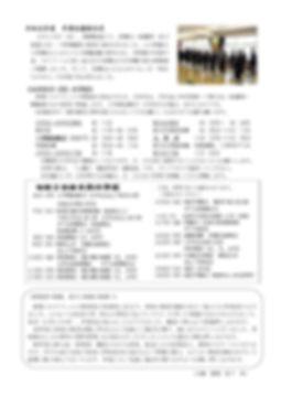 学校便りNO12【3月】_page-0002.jpg