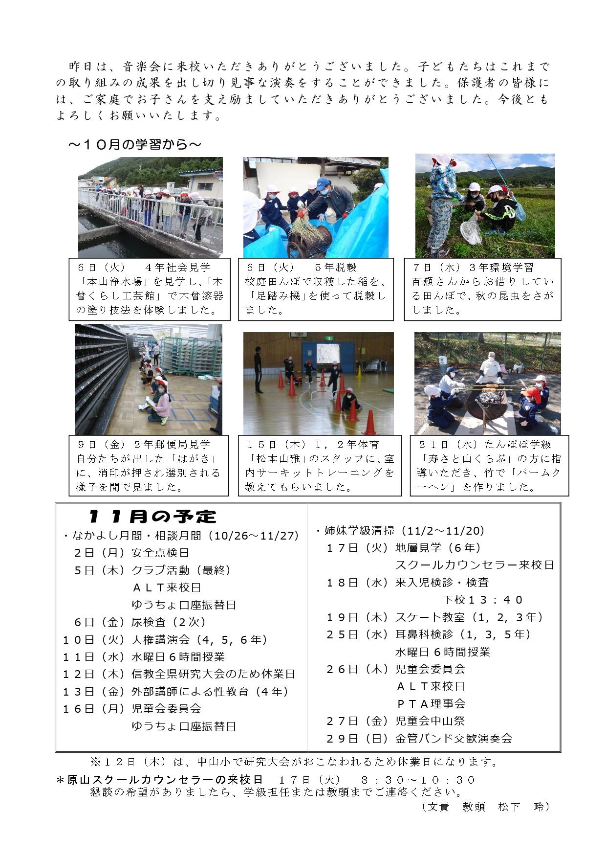 R2学校便り【10月】_page-0002