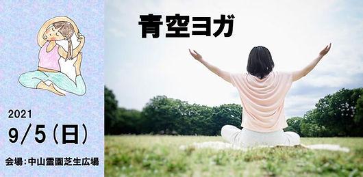 青空ヨガ.jpeg