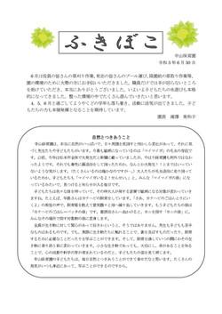 R3ふきぼこ 7月 _page-0001