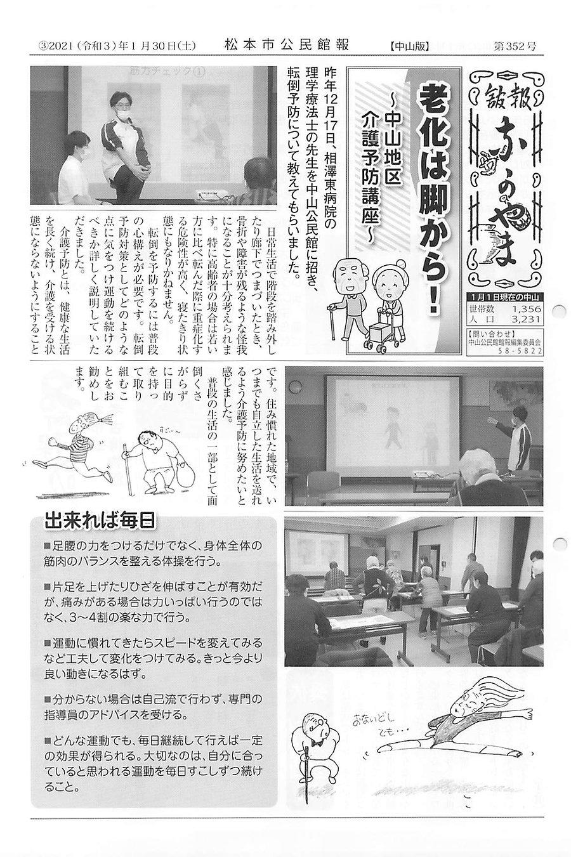 公民館報 児童センター_page-0003.jpg