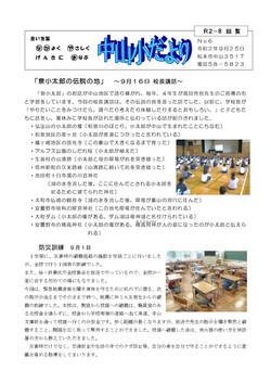 R2学校便り【9月】_page-0001