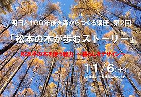 明日と100年後を森からつくる講座 第2回「松本の木が歩むストーリー」 松本平の木を使う魅力~暮らしをデザイン~