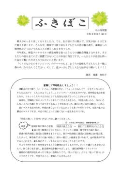 R3ふきぼこ 10月 _page-0001