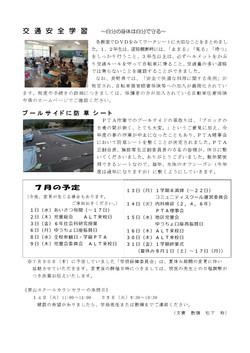 R2学校便り【6月】_page-0002