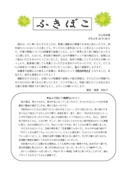 R2ふきぼこ11月_page-0001